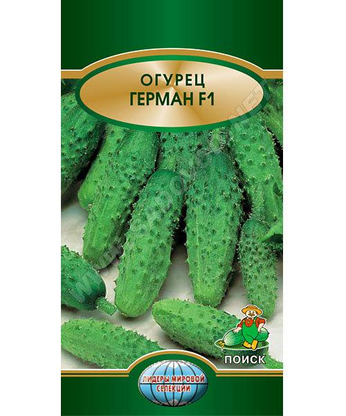 купить семена огурца герман в москве